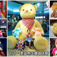 台中市美食 餐廳 咖啡、茶 咖啡館 泰迪熊主題咖啡館 照片