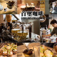 台南市美食 餐廳 咖啡、茶 咖啡館 首璽咖啡Leader coffee 照片