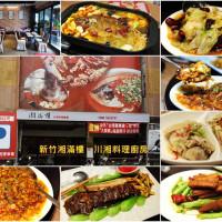新竹市美食 餐廳 中式料理 川菜 湘滿樓川湘料理餐廳(南大路) 照片