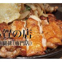 高雄市美食 餐廳 中式料理 中式料理其他 小賀的店 照片