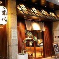 台北市美食 餐廳 飲料、甜品 初心菓寮本舖 照片