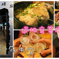 新北市美食 餐廳 異國料理 韓式料理 三角三金蔘雞湯 照片