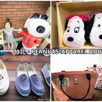 台北市休閒旅遊 購物娛樂 購物中心、百貨商城 PEANUTS-APPAREL FOR ADULTS 照片