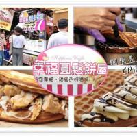 桃園市美食 餐廳 烘焙 烘焙其他 幸福圓鬆餅屋 照片