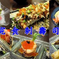 台南市美食 餐廳 異國料理 日式料理 完食刺壽司 照片