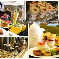 桃園市美食 餐廳 烘焙 蛋糕西點 晶悅國際飯店大廳假日下午茶 照片