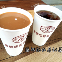 台南市美食 餐廳 飲料、甜品 飲料、甜品其他 藥師的私房紅茶 照片