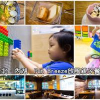 台北市美食 餐廳 異國料理 多國料理 Fun Breeze放風親子餐廳 照片