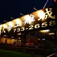 高雄市美食 餐廳 中式料理 台菜 大華土雞城 照片