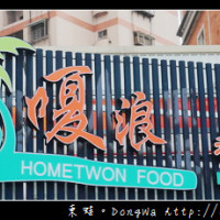 桃園市美食 餐廳 異國料理 日式料理 嗄浪和漢料理 照片