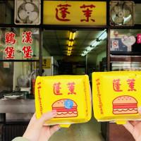 嘉義市美食 餐廳 烘焙 麵包坊 蓬萊漢堡 照片