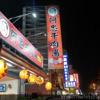 嘉義市美食 餐廳 中式料理 熱炒、快炒 阿忠牛肉湯 照片