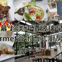新竹市美食 餐廳 異國料理 義式料理 Govrmet 谷米西式廚房 照片