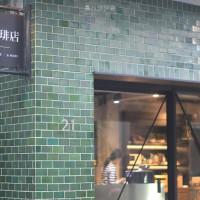 高雄市美食 餐廳 異國料理 日式料理 喜八珈琲店 Shiba caf'e 照片