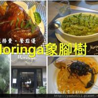 新竹市美食 餐廳 異國料理 義式料理 Moringal象腳樹 照片