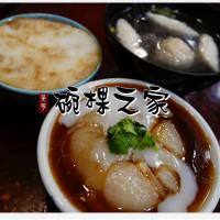 新北市美食 餐廳 中式料理 小吃 碗粿之家 板橋店 照片