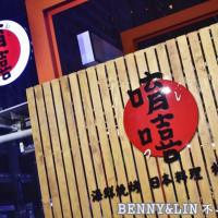 台中市美食 餐廳 異國料理 日式料理 唷嘻Yoshi 照片