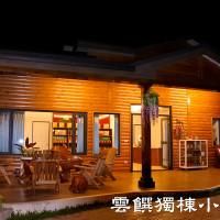 南投縣休閒旅遊 住宿 民宿 雲饌小木屋 照片