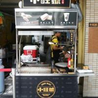 台北市美食 餐廳 速食 早餐速食店 小旺號 照片
