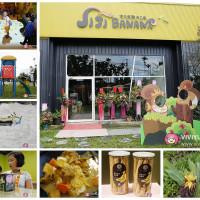 南投縣休閒旅遊 景點 觀光工廠 Jijibanana集元果觀光工廠 照片