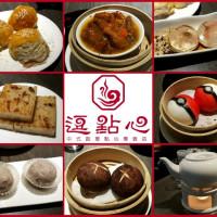 台北市美食 餐廳 飲料、甜品 逗點心中式創意點心專賣店 照片