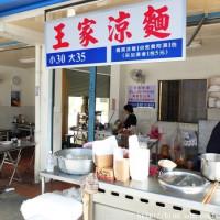 屏東縣美食 攤販 台式小吃 王家涼麵 照片