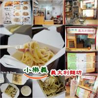 台北市美食 餐廳 異國料理 義式料理 小樂義義大利麵坊 照片