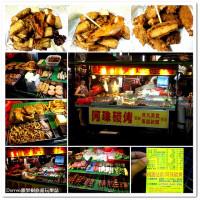桃園市美食 餐廳 中式料理 中式早餐、宵夜 阿珠碳烤鹽酥雞 照片