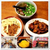 桃園市美食 餐廳 中式料理 小吃 延平魯肉飯豬腳飯腿庫飯 照片