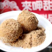 台北市美食 餐廳 飲料、甜品 剉冰、豆花 來呷甜 照片