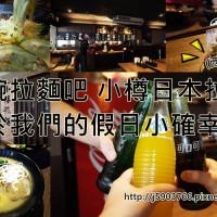 新竹市美食 餐廳 異國料理 日式料理 小樽日式拉麵 照片