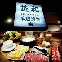 高雄市美食 餐廳 火鍋 涮涮鍋 佐和手創鍋物 照片