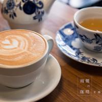 台北市美食 餐廳 咖啡、茶 咖啡館 雨聲咖啡 Rain Sound Coffee 照片