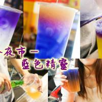 高雄市美食 攤販 冰品、飲品 台灣藍色精靈 照片