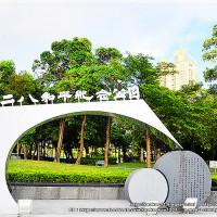 高雄市休閒旅遊 景點 公園 高雄市二二八和平紀念公園 照片