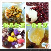 台南市美食 餐廳 飲料、甜品 甜品甜湯 御品紅豆-佳里總店 照片