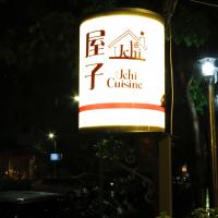 台北市美食 餐廳 異國料理 屋子 Uchi Cuisine 照片