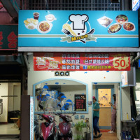 苗栗縣美食 餐廳 異國料理 義式料理 米蘿創意料理廚房 照片