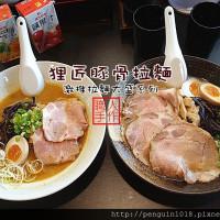 台中市美食 餐廳 異國料理 日式料理 狸匠拉麵-忠孝直營店 照片