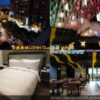 台北市休閒旅遊 住宿 商務旅館 UiNN悠逸商旅 照片