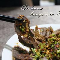高雄市美食 餐廳 中式料理 川菜 川巴子廚房(高雄店) 照片