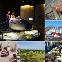 新北市休閒旅遊 景點 博物館 新北市立十三行博物館 照片