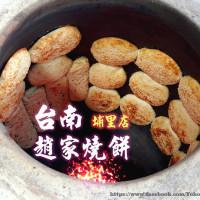 南投縣美食 餐廳 中式料理 台南趙家燒餅(埔里店) 照片