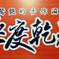 桃園市美食 餐廳 中式料理 小吃 極度乾麵 照片