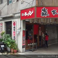 台北市美食 餐廳 異國料理 日式料理 森本家 照片