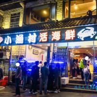 新北市美食 餐廳 中式料理 熱炒、快炒 小漁村平價海鮮 照片