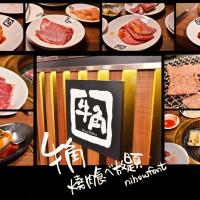 台中市美食 餐廳 餐廳燒烤 燒肉 牛角 照片
