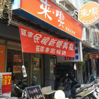 台北市美食 餐廳 異國料理 異國料理其他 來喫新越式料理 照片
