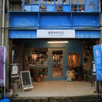 新竹縣美食 餐廳 飲料、甜品 飲料、甜品其他 Migration遷徙咖啡民宿 照片