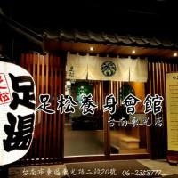 台南市休閒旅遊 運動休閒 SPA養生館 足松養生會館 東光店 照片
